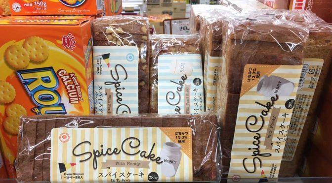 Japanners ontdekken de peperkoek van Vondelmolen